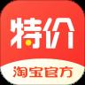 淘宝特价版安卓版 V3.32.2