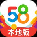 58本地版安卓版