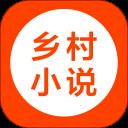 乡村小说安卓版(apk)