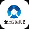 派派收购app最新版 V4.1.4