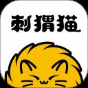 刺猬猫阅读安卓版(apk)