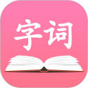 字典词典大全安卓版