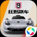狂野飙车9:竞速传奇安卓版