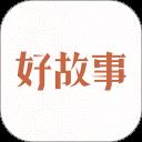 中国好故事安卓版