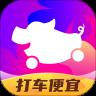 花小猪打车app安卓版 V1.2.1