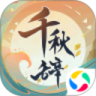 千秋辞官方版 V1.7.0