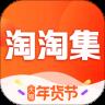 淘集集app最新版