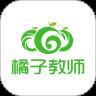 橘子教师app官方版