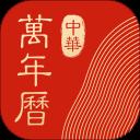 中华万年历安卓版(apk)