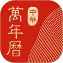 中华万年历 安卓最新官方正版