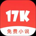 17K小说安卓版(apk)