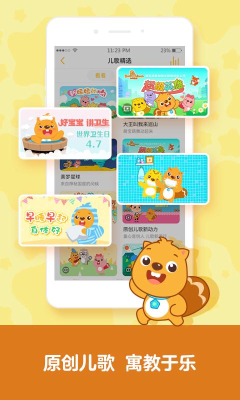 贝瓦儿歌免费下载_贝瓦儿歌儿童早教(com.slanissue.apps.mobile.erge) - 7.3.3 - 应用 - 酷安网