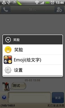 超级短信表情插件安卓版高清截图