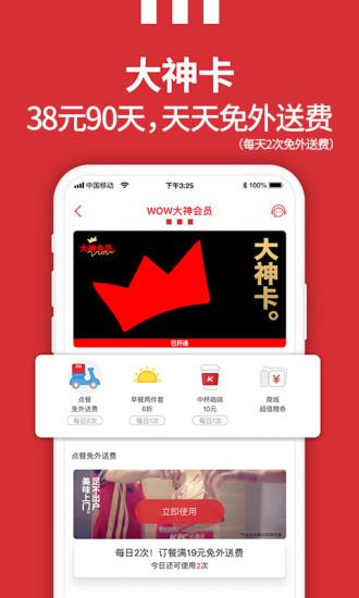 肯德基最新版app下载