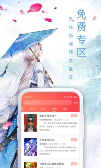 飞卢小说安卓版高清截图