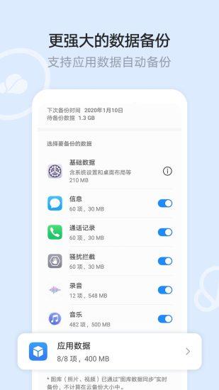 华为手机文件管理器安卓版高清截图