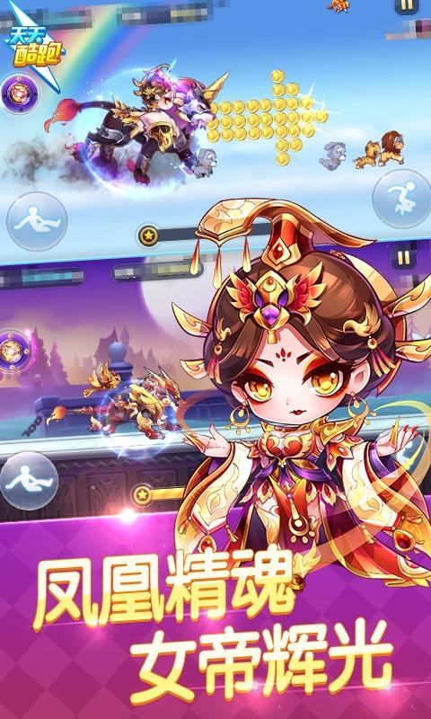 腾讯天天跑酷官网_天天酷跑-极速前进4官方手游(com.tencent.pao) - 1.0.55.0 - 游戏 - 酷安网