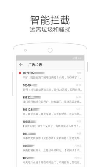 微信电话本安卓版高清截图