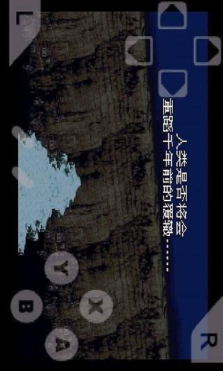 最终幻想VI安卓版高清截图