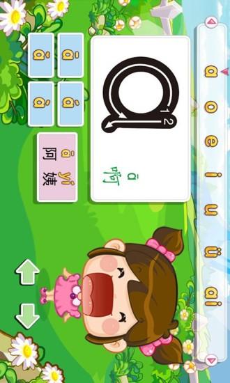 宝宝学汉语拼音字母和识字-汉字学习安卓版高清截图