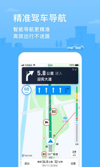 腾讯地图安卓版高清截图