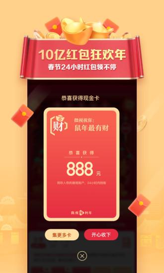 微视-瓜分十亿现金红包安卓版高清截图