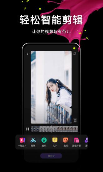 微视-短视频创作与分享安卓版高清截图