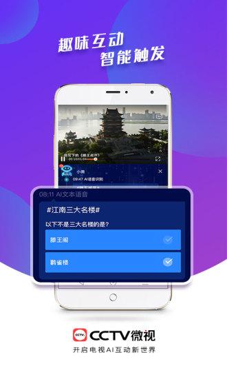 CCTV微视手机app