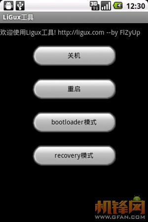 LiGux工具安卓版高清截图