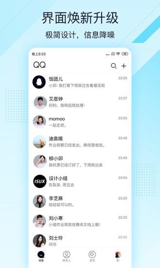 QQ极速版下载安装截图一