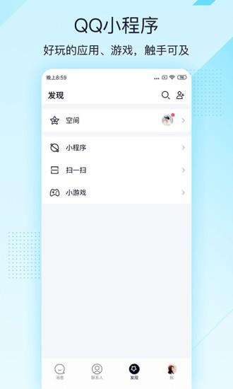 QQ极速版下载安装截图三