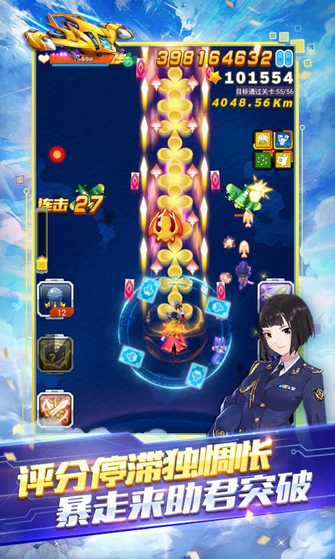全民飞机大战买钻石_全民飞机大战(com.tencent.feiji) - 1.0.102 - 游戏 - 酷安网