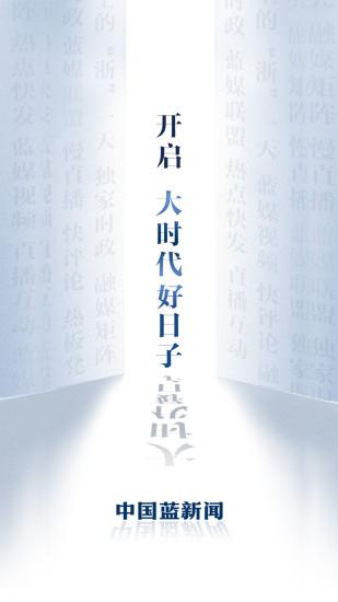 中国蓝新闻app客户端