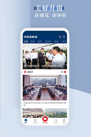 中国蓝新闻app客户端下载