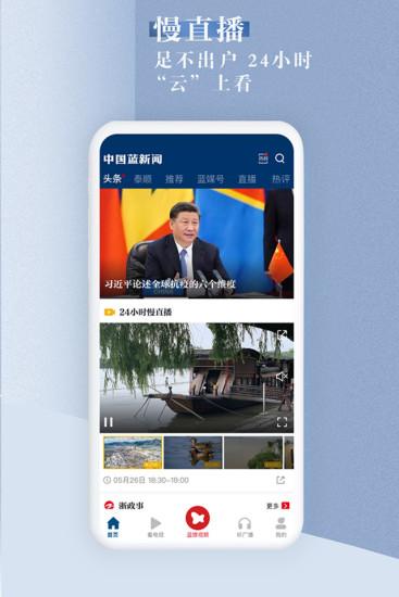 中国蓝新闻app