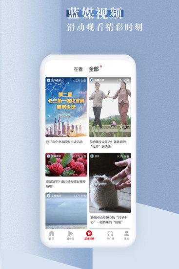 中国蓝新闻app下载