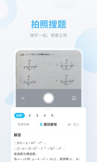 作业帮-学生搜题利器安卓版高清截图