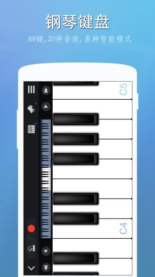 完美钢琴安卓版高清截图
