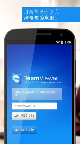 TeamViewer安卓版高清截图
