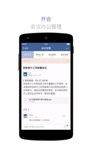 蓝信app官方