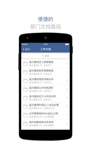 蓝信app官方软件
