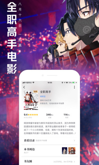 QQ阅读-小说漫画电子书阅读器安卓版高清截图