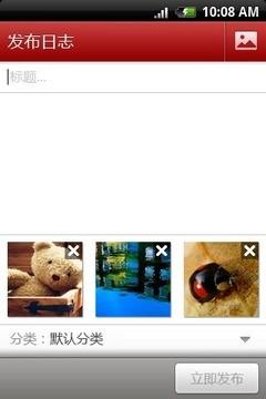 网易博客安卓版高清截图