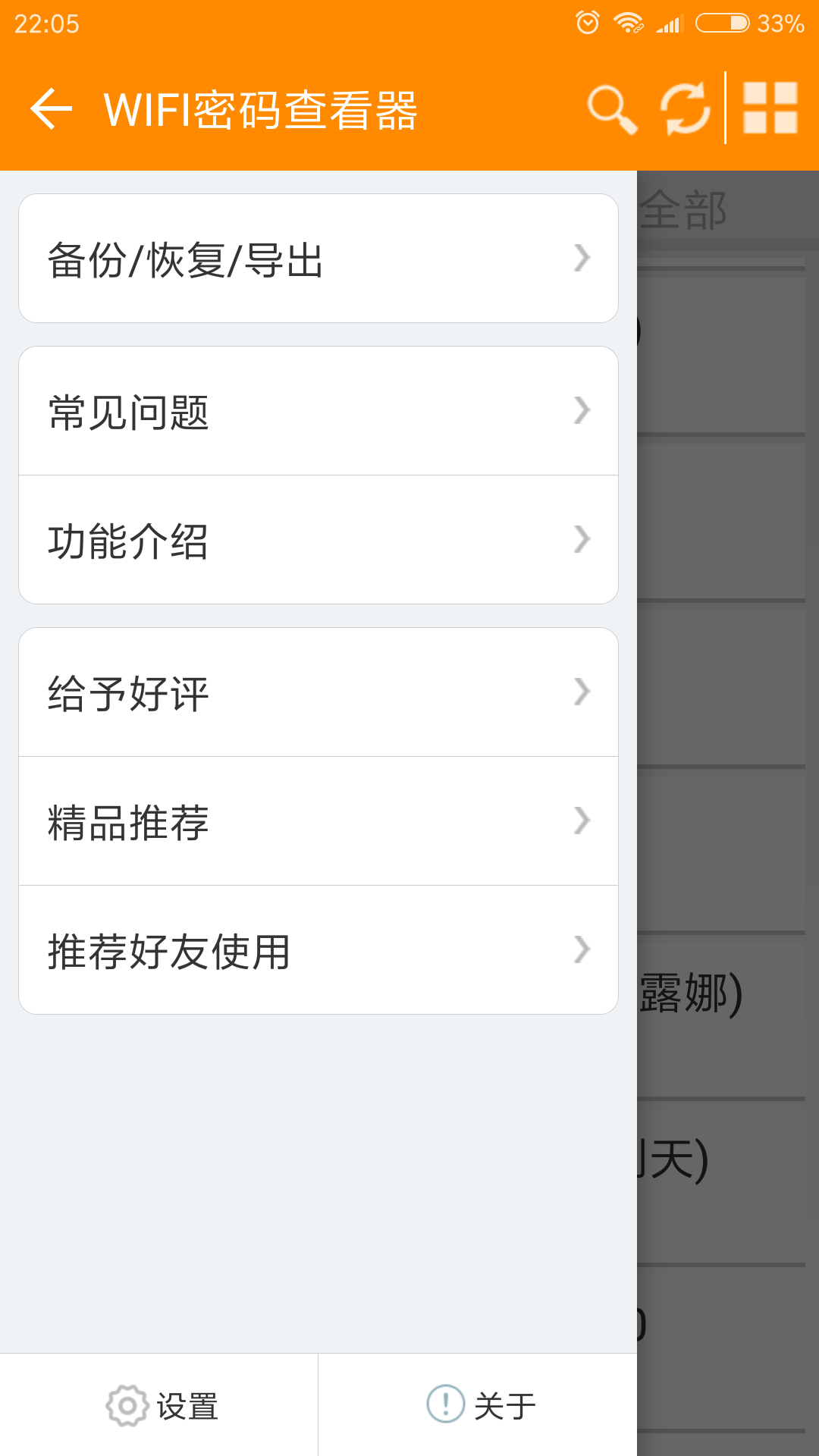 wifi伴侣_WiFi密码查看器(com.alex.lookwifipassword) - 4.0 - 应用 - 酷安网