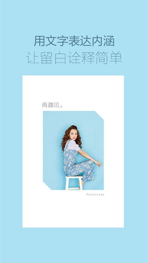 美图海报工厂_海报工厂(com.meitu.poster) - 3.2.1 - 应用 - 酷安网