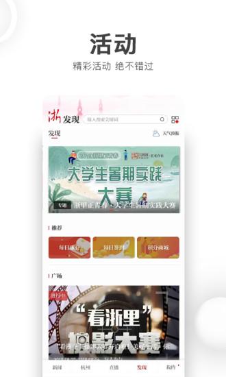浙江新闻手机客户端