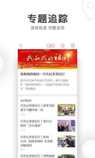 浙江新闻手机