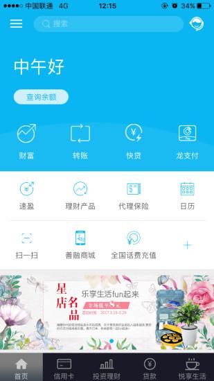 中国建设银行安卓版高清截图