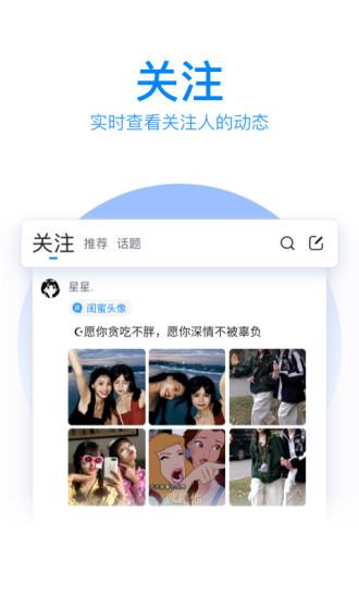 QQ输入法苹果版下载
