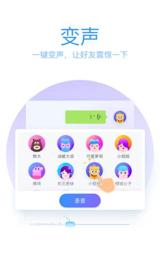 QQ输入法下载苹果版